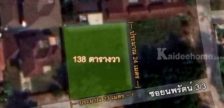 ขายที่ดิน หมู่บ้านกฤษดานคร ปิ่นเกล้า (กฤษดานคร20) แปลงสวย ถมแล้ว ขนาด 138 ตารางวา