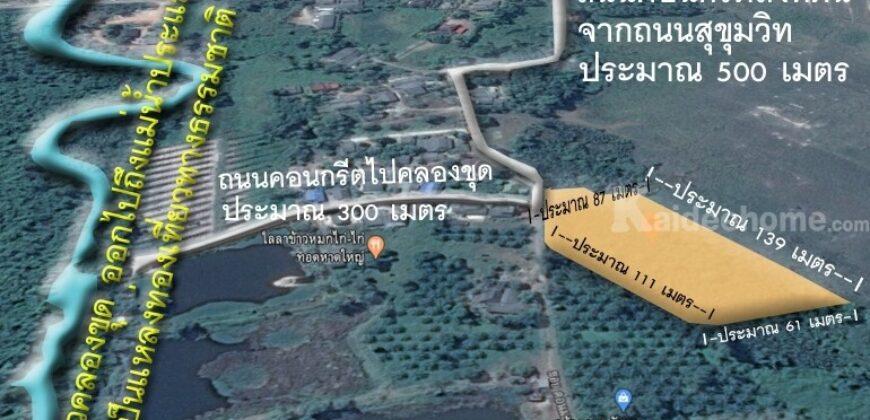 ขายที่ดิน พร้อมสวน 6 ไร่ ต.ทางเกวียน อ.แกลง จ.ระยอง พื้นที่สีส้ม ห่างถนนสุขุมวิทเพียง 500 เมตร