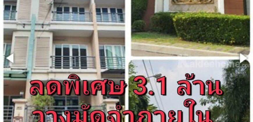 ลดราคากว่า 8 แสน! ทาวน์โฮม คาซ่าซิตี้ นวลจันทร์ 2 บ้านเลขที่เฮง อยู่แล้วเฮง ค้าขายดี รับทรัพย์