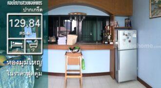 ขายคอนโดห้องมุม บ้านสวนพงษ์เพชร แจ้งวัฒนะ129.84 ตร.ม. 3 ห้องนอน ชั้น 5 อาคาร C