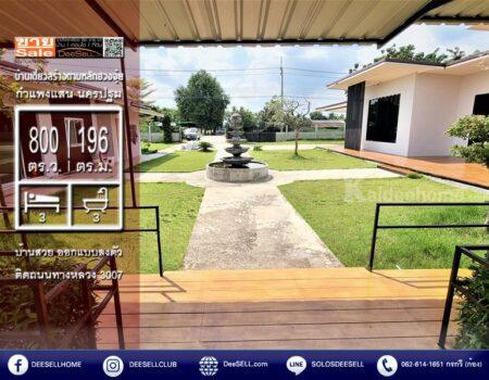 ขายบ้านเดี่ยวสไตล์โมเดิร์น บนที่ดิน 2 ไร่ บ้านที่ให้คุณค่าของชีวิตเกินกว่าราคา